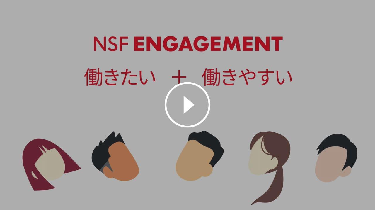 エンゲージメント nsf